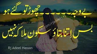 2 lines sad urdu poetry|2 line shayari|Adeel Hassan|2 line heart touching poetry|2 line sad shayari|