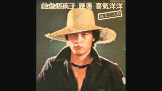 getlinkyoutube.com-劉文正 - 喜氣洋洋