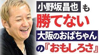getlinkyoutube.com-ヤングさんも勝てない『大阪のおばちゃん達』のおもしろさ 小野坂昌也・豊永利行 【声優スイッチ】
