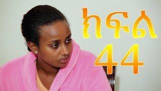Meleket Drama (መለከት) -part  44  - Episode 44 - Ebs and ebs drama