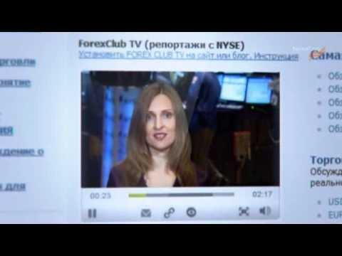 Форекс видео обучение