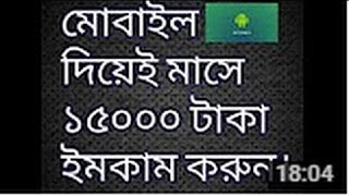 Hw to income by android bangla
