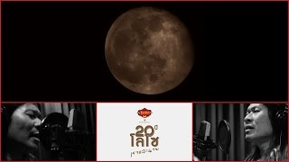 getlinkyoutube.com-คืนจันทร์ - อ.ไข่ มาลีฮวนน่า【OFFICIAL MV】