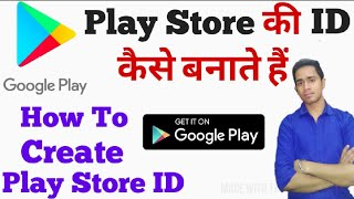 How To Create Play Store ID | Play Store ki ID Kaise Banaye | Play Store Ki Id Banaye (IN HINDI )