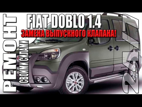 Fiat Doblo 1.4 – замена выпускного клапан.