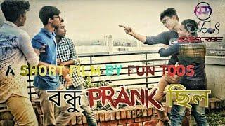 বন্ধু PRANK ছিল || a short film by funtoos ||