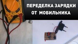 getlinkyoutube.com-Переделка зарядки от мобильного