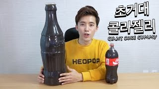 getlinkyoutube.com-초거대 콜라젤리 만들었는데!!! - 허팝 (Giant Coke Gummy)