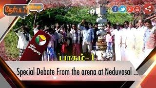 getlinkyoutube.com-Nerpada Pesu: Special Debate from Neduvasal | 25/02/17 | Puthiya Thalaimurai TV