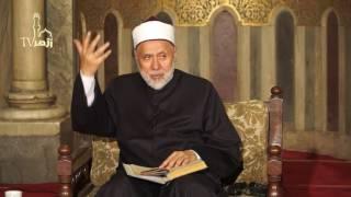 getlinkyoutube.com-ايقاظ الهمم فى شرح الحكم فى علم التصوف الحلقة 44 للدكتور محمد مهنا