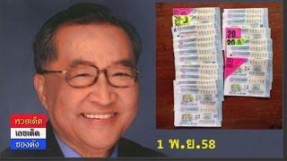 getlinkyoutube.com-หวยอดีตรัฐมนตรี ปรีดา งวดวันที่ 1/11/58 (งวดนี้เน้น 5)