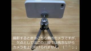 getlinkyoutube.com-IPhone用の三脚を100円ショップの材料で作ってみた
