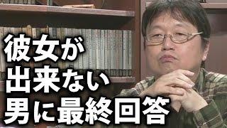 岡田斗司夫ゼミ10月25日号「開戦!女の子と仲良くしたい系男子大集合」