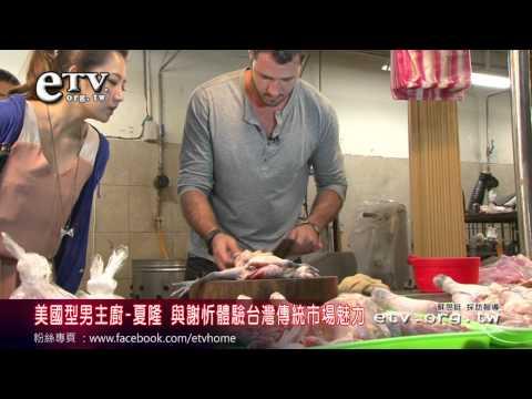 美國型男主廚夏隆 體驗台灣市場魅力