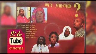 getlinkyoutube.com-Man Yawtaw? (ማን ያውጣው?) Amharic Movie from DireTube Cinema