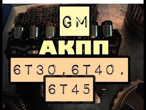 АКПП GM Шевроле, Опель: 6T30, 6T40, 6T45