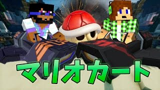 getlinkyoutube.com-【マインクラフト】マリオカートをマイクラでプレイ!