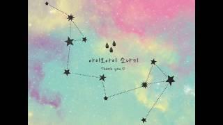 아이오아이 (I.O.I) - DOWNPOUR (소나기) [MP3 Audio]