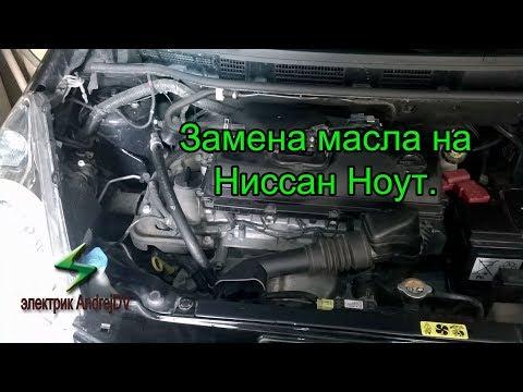 Замена масла в двигателе Ниссан Ноут 1.4. Как заменить масло двигателя Ниссан Ноте. Замена фильтра