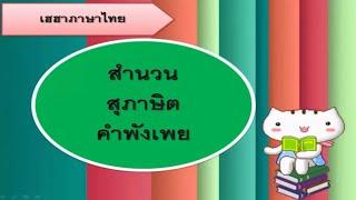 getlinkyoutube.com-สื่อการสอน เรื่องสำนวน สุภาษิต และคำพังเพยสอนใจ