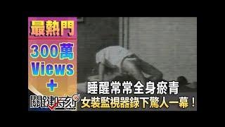 getlinkyoutube.com-睡醒常常全身瘀青 女子裝下監視器錄下了驚人的一幕!20140701-03