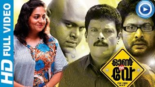 getlinkyoutube.com-Malayalam Full Movie 2014 New Releases On The Way | Full HD Movie