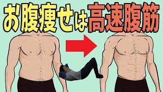 getlinkyoutube.com-腹筋を付けたい人、割りたい人は超高速腹筋です