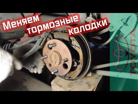 Замена задних тормозных колодок Toyota Corolla AE100