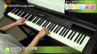 getlinkyoutube.com-おめでとうを100回 / 沢田 完 : ピアノ(ソロ) / 初級