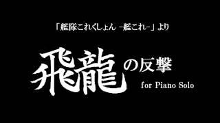 飛龍の反撃 for Piano Solo (「艦隊これくしょん -艦これ-」より)