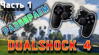 getlinkyoutube.com-Как разобрать Dualshock 4 аккуратно Часть 1 (PS4)