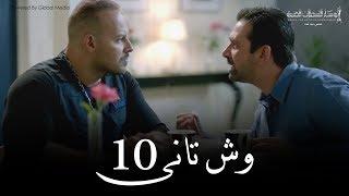 getlinkyoutube.com-مسلسل وش تاني  الحلقة العاشرة10 # Wesh tany Episode 10  HD