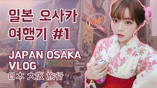 getlinkyoutube.com-[ENG] 일본 오사카 여행 VLOG #1 _ Japan OSAKA travel VLOG (日本 大阪 旅行)