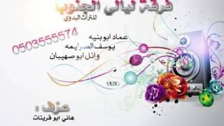 getlinkyoutube.com-دحية نسيم التيهي 3#  فرقة ليالي الجنوب 2016