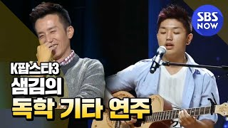 getlinkyoutube.com-SBS [K팝스타3] - 독학으로 만든 감동, 기타소년 샘킴