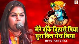 Ritu Panchal | मेरे  बाँके बिहारी पिया चुरा दिल मेरा लिया | Shri Krishan Bhajan | Shakti Music