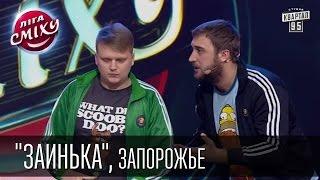 "getlinkyoutube.com-Команда ""Заинька"", Запорожье. Лига Смеха   28.02.2015"