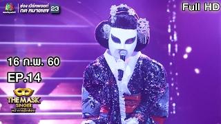 Hello - หน้ากากเกอิชา | THE MASK SINGER หน้ากากนักร้อง