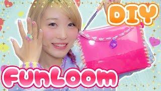 【DIY♡おもちゃ】念願のFunLoomでカワイイアクセ& BAG作り★
