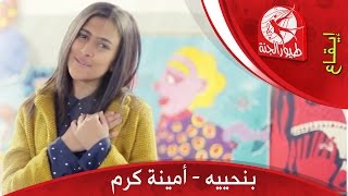 getlinkyoutube.com-بنحييه - أمينة كرم   طيور الجنة