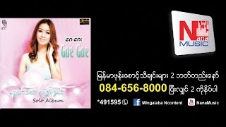 getlinkyoutube.com-ခ်စ္တယ္ -Chit Tal