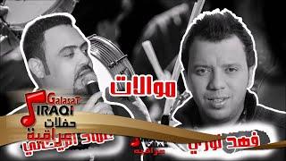 getlinkyoutube.com-فهد نوري & عماد الريحاني   موالات | اغاني عراقي