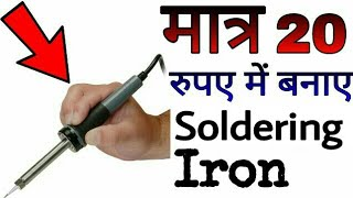 How to Make Soldering Iron ? At Home Very Easy