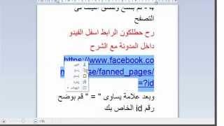 getlinkyoutube.com-كيف معرفة الصفحات المعجب بها على الفيس بوك