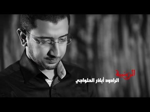 الرادود أباذر الحلواجي مع الزينبيات الصغار Zainabya