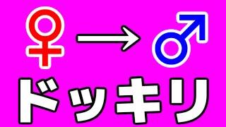 getlinkyoutube.com-【ドッキリ】女性が男性になるドッキリ仕掛けてみた!