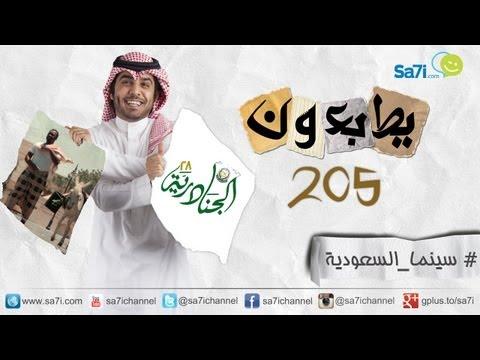 """#صاحي : """" يطبعون"""" 205 - سينما السعودية !"""