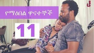 Yemeabel Wanategnoch - S01E11 - Part 11  - የማዕበል ዋናተኞች ክፍል