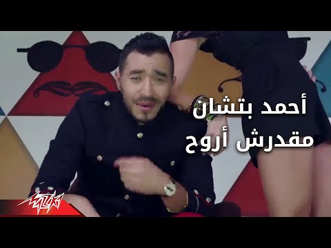 madarsh arawah - Ahmed Batshan مقدرش اروح - احمد بتشان
