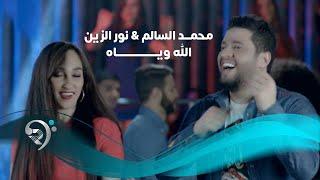 getlinkyoutube.com-محمد السالم + نور الزين / الله وياه - Video Clip